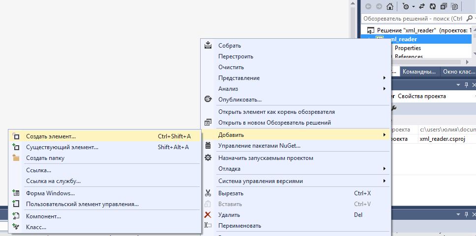 Установочный Файл Xml