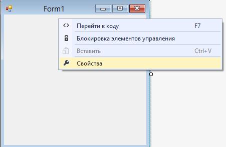 Как поменять иконку в форме Windows Forms на C#