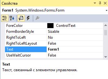 Как переименовать форму Windows Forms в C#