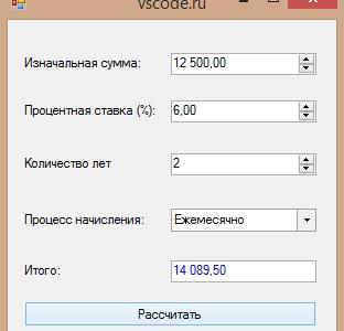 Калькулятор процентных ставок на C#