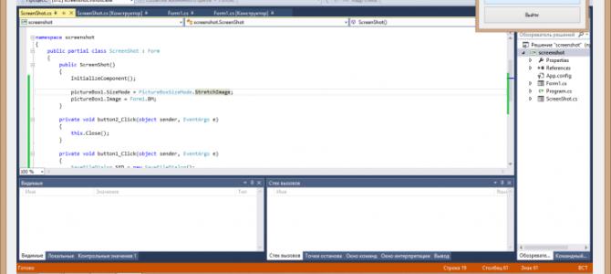 Как делать скриншоты экрана на C#