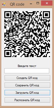 QR-код на C#