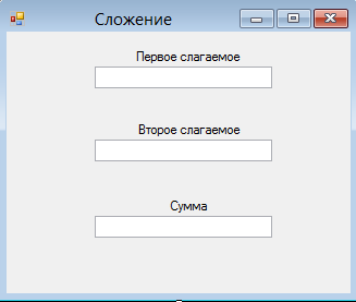 Сложение двух чисел в Windows Forms на языке C#