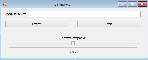 Исходный код: спамер на C#