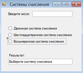Системы счисления на C#: перевод из десятичной в двоичную, шестнадцатеричную и восьмеричную - vscode.ru