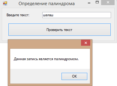 Определение палиндрома на C# - vscode.ru