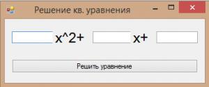 Решение квадратного уравнения на С# в Windows Forms - vscode.ru