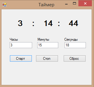 Исходный код: таймер на C# в Windows Forms