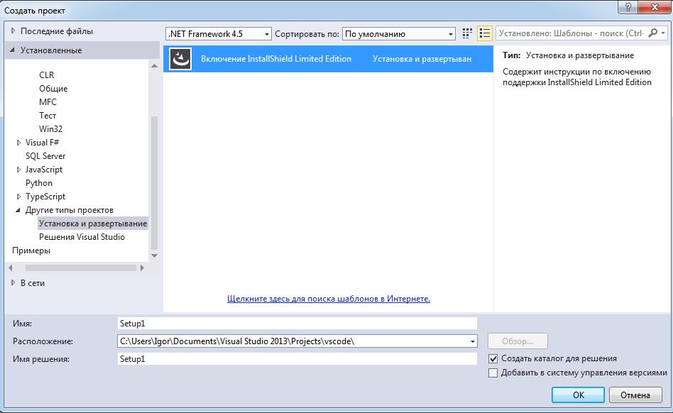Создание инсталлятора в Visual Studio