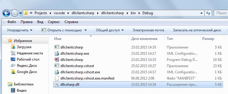 Динамическое подключение dll в C# - vscode.ru