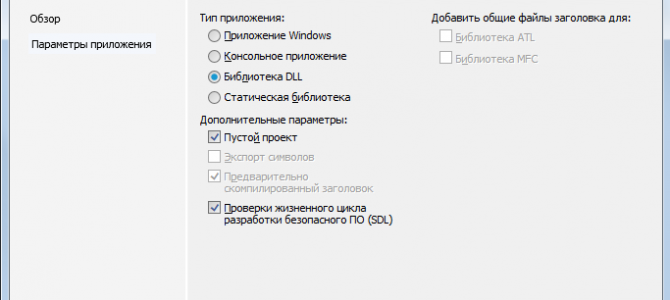 Как создать dll в Visual Studio