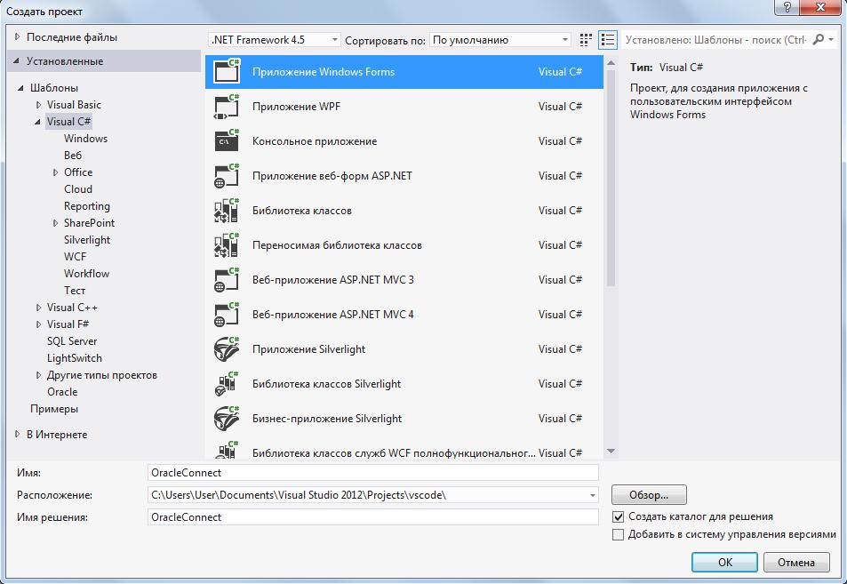 Создание приложения Windows Forms - vscode.ru