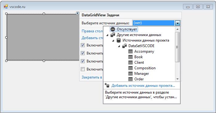 Выбор источника данных проекта в Visual Studio - vscode.ru