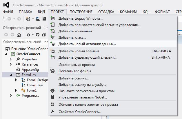 Добавление нового источника данных к проекту VS - vscode.ru