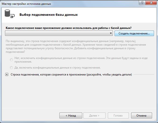 Создадим новое подключение - vscode.ru