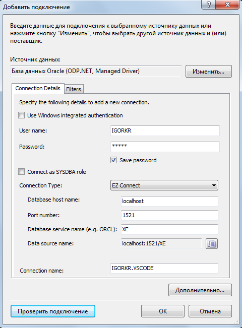 Параметры подключения к БД в Visual Studio - vscode.ru