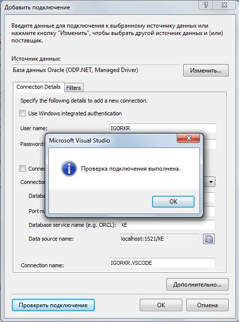 Проверка подключения к БД в Visual Studio - vscode.ru