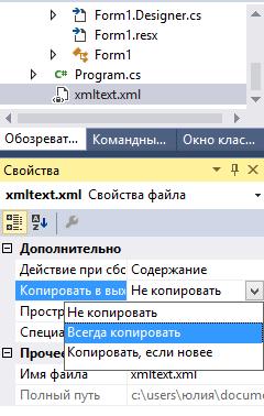 Создание и чтение XML-файла