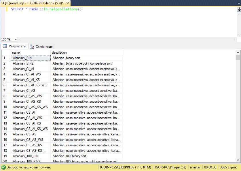 Доступные collate в mssql