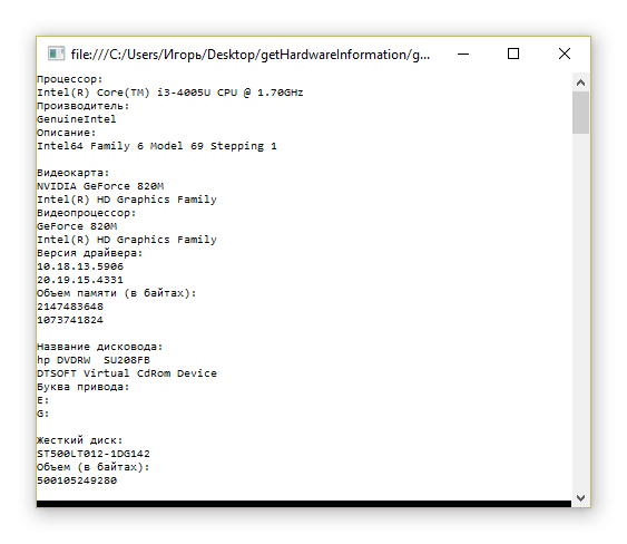 Получение информации о компьютере