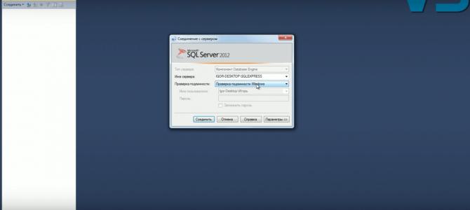 Установка Microsoft SQL Server Express и SQL Server Management Studio