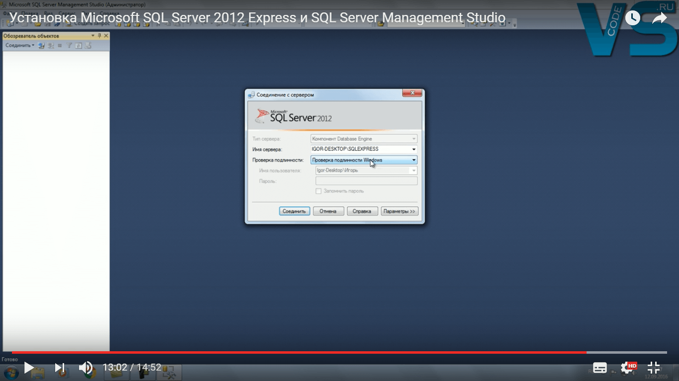 Установка Microsoft SQL Server Express и SQL Server