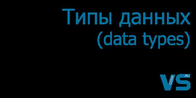 Типы данных в языках программирования