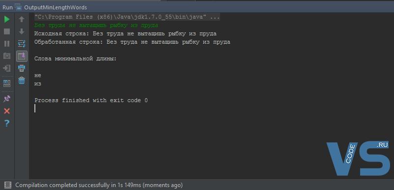 Вывести все слова минимальной длины - урок программирования на vscode.ru