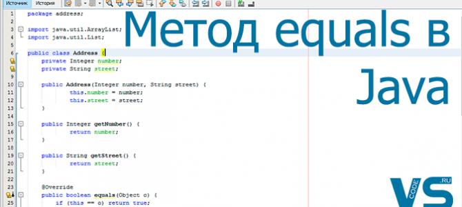 Метод equals в Java
