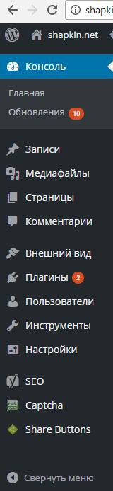 Панель навигации в админке WordPress