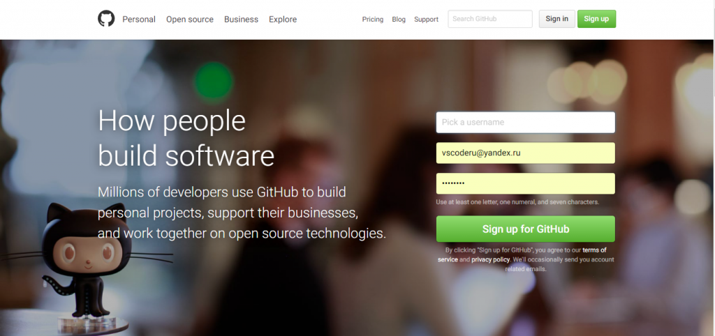 GitHub - главная страница
