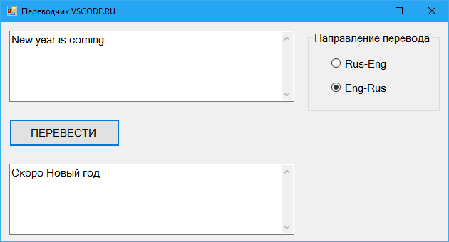 Демонстрация программы по работе с API Яндекс Переводчика