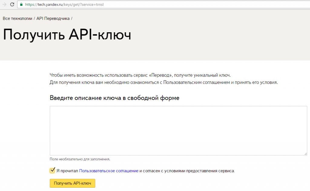 Получение бесплатного API-ключа Яндекс Переводчика