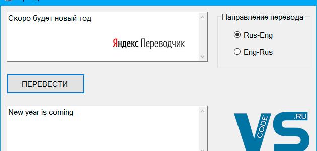 Работа с API Яндекс Переводчика