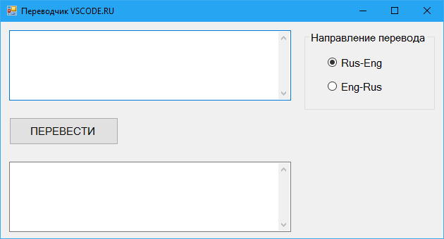 Работа с API Яндекс Переводчика - Интерфейс программы