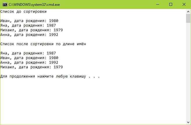 Сортировка списка List на C# по длине имён пользователей