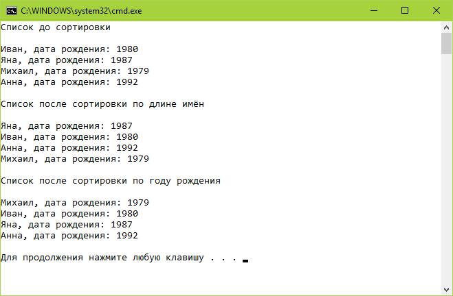 Сортировка List в C# по году рождения