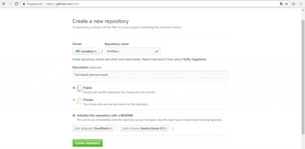 Ввод данных для нового репозитория на GitHub