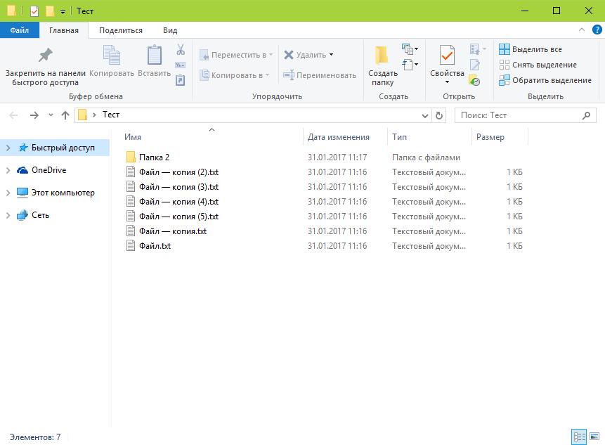Папка с файлами для поиска