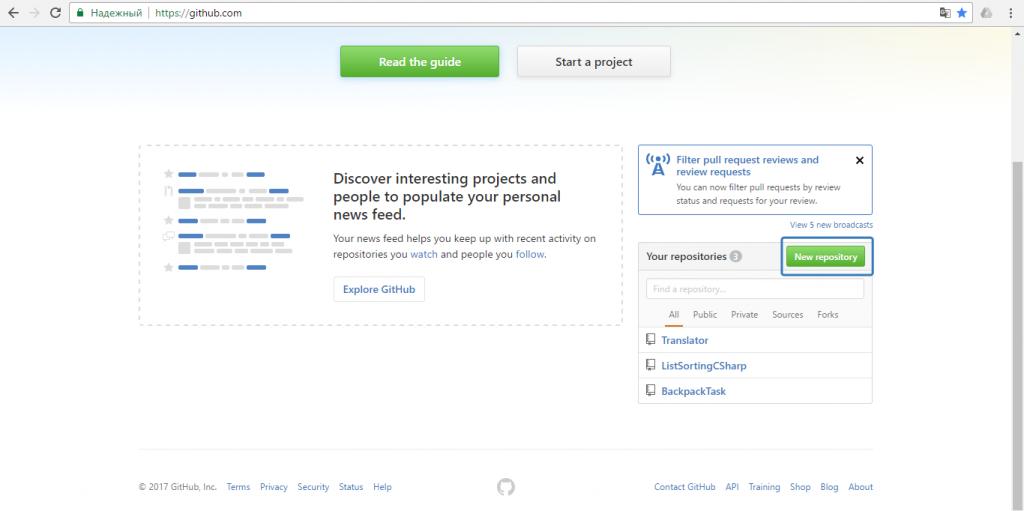 Создание нового репозитория на GitHub через Web-интерфейс