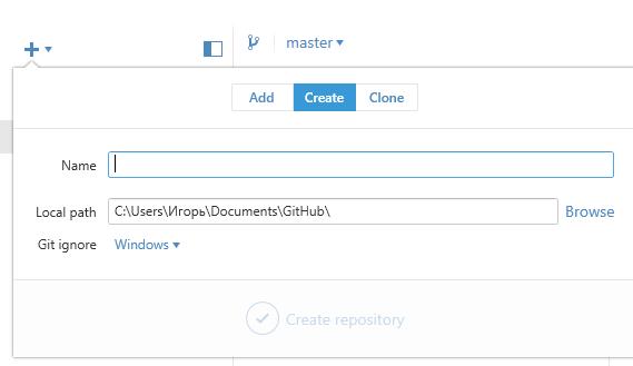 Создание репозитория в программе GitHub Desktop