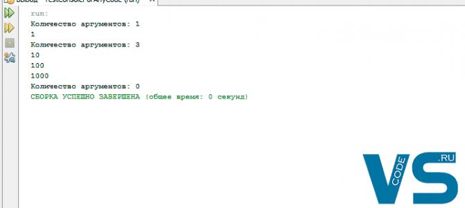 Переменное число аргументов в Java