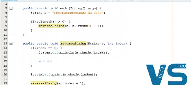 Рекурсивный метод, отображающий строку задом наперёд Java