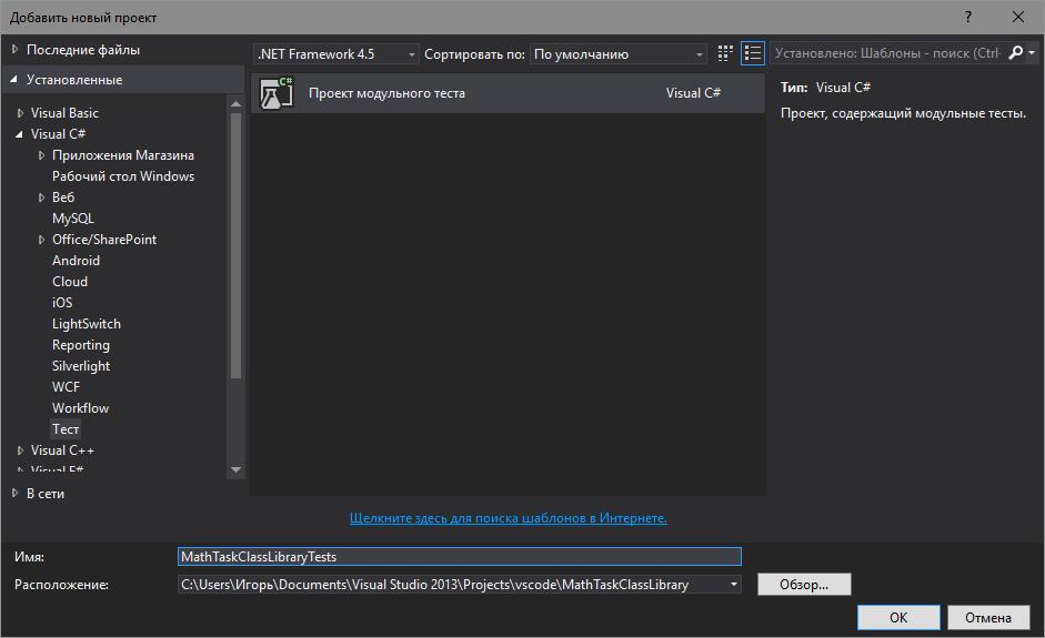 Модульное тестирование в Visual Studio