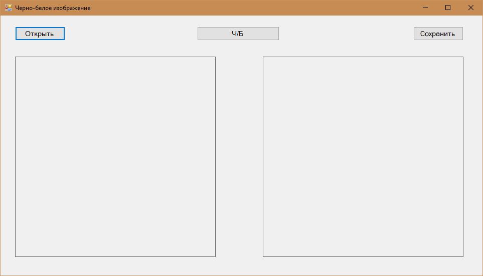 Интерфейс программы для преобразования изображения в черно-белое