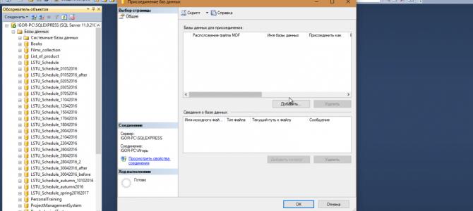 Присоединение базы данных в Microsoft SQL Server