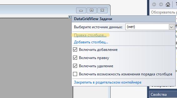 Добавление столбцов в DataGridView