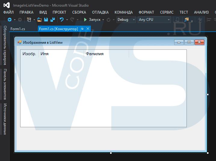 Интерфейс программы с ListView для вывода изображений