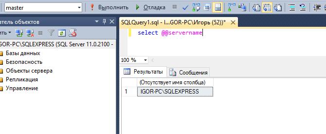 Как узнать имя сервера Microsoft SQL Server