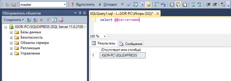 Как узнать имя сервера Microsoft SQL Server с помощью SQL-запроса
